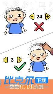腦洞大師圖4