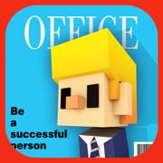 瘋狂辦公室(官方版)