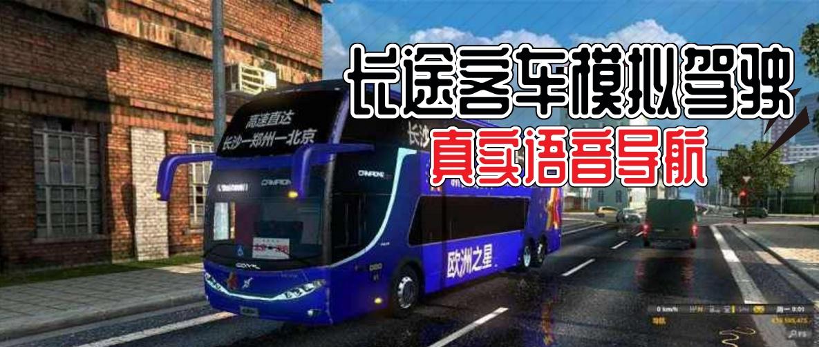 中国长途客车模拟驾驶游戏合集