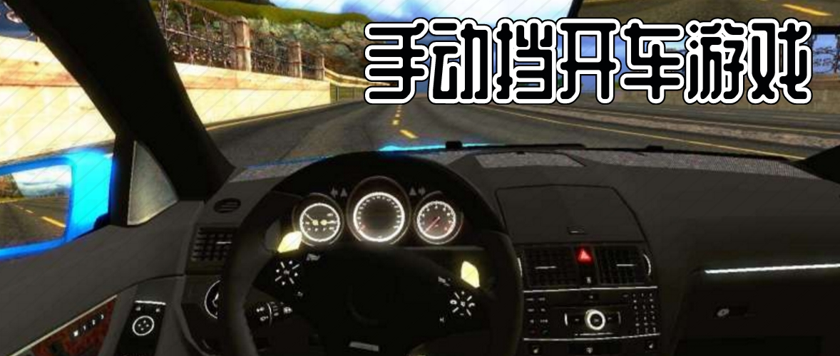 真实的带方向盘的手动挡开车游戏