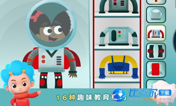 太空探险记图1