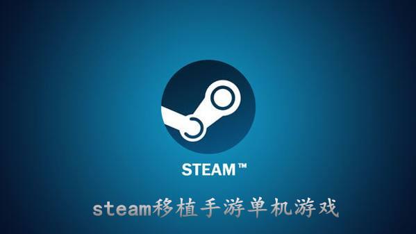 steam移植手游單機游戲