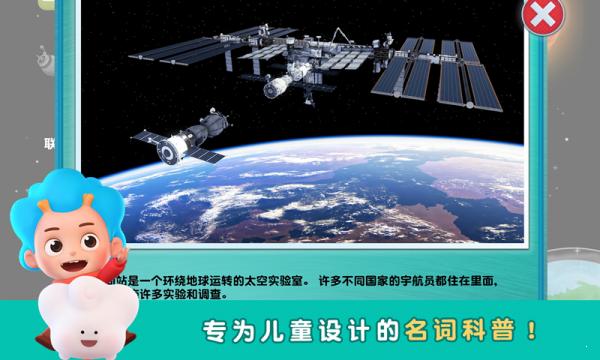 太空探险记图3