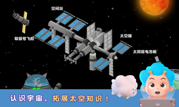 太空探险记图2