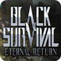 黑色幸存永遠回歸