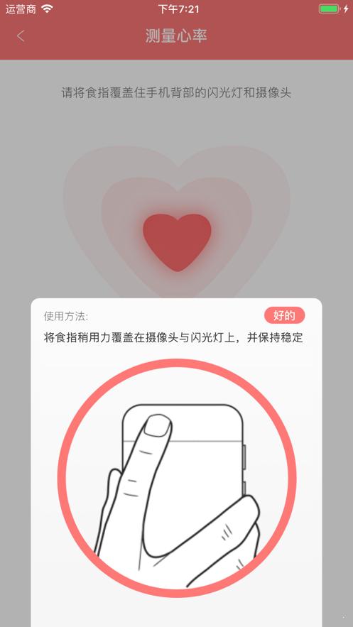 心率检测专家图4