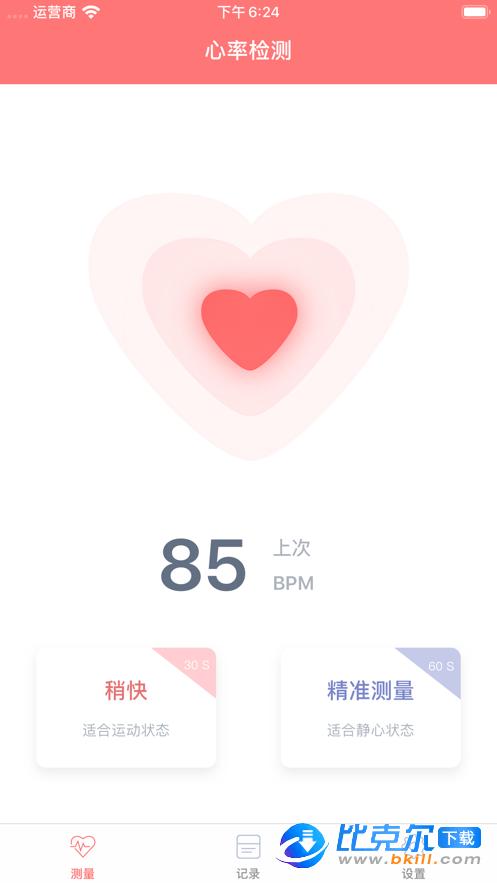 心率检测专家图5