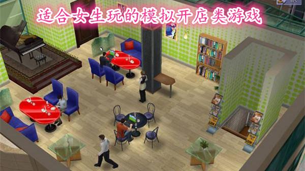 适合女生玩的模拟开店类游戏