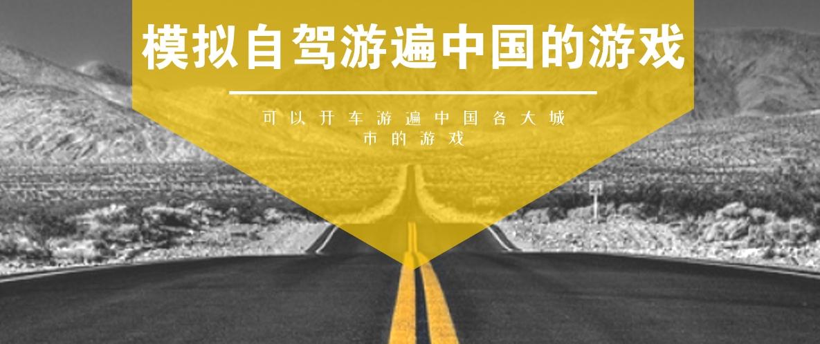 开车游遍中国各大城市的明升正规网址