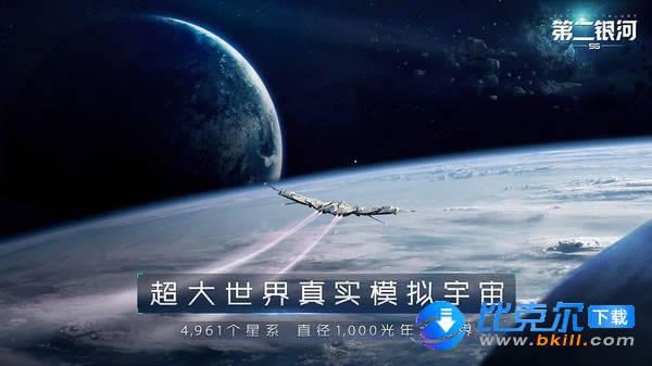 第二银河全球服图3