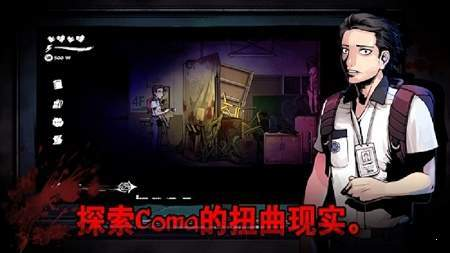 暗黑高校(The Coma)圖3