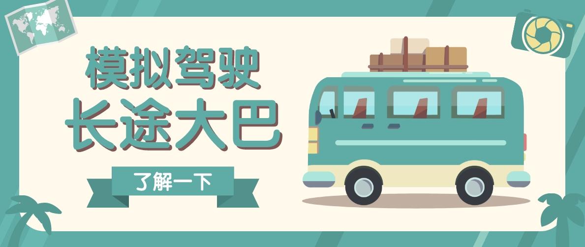 2019模拟驾驶长途大巴车游戏合集