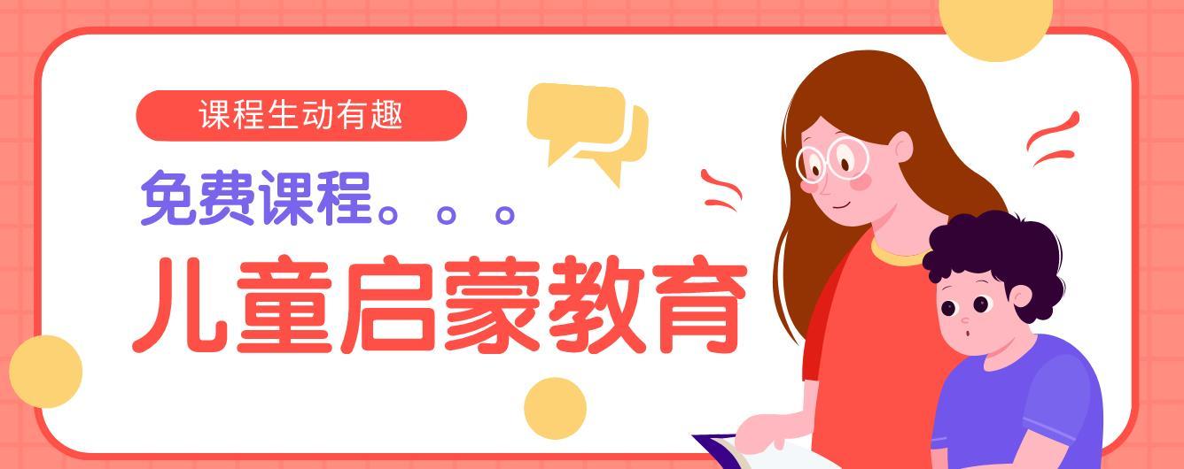 免费的儿童启蒙教育app