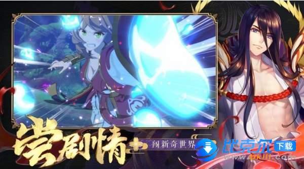狐妖小红娘官网版图3