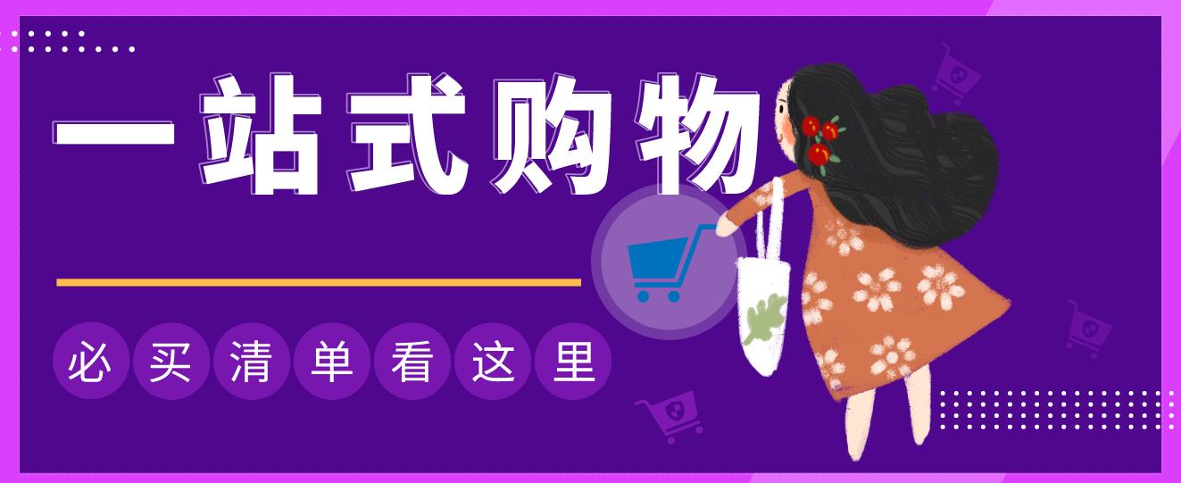 一站式購物商城app推薦