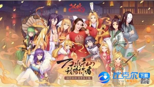 狐妖小红娘官网版图1