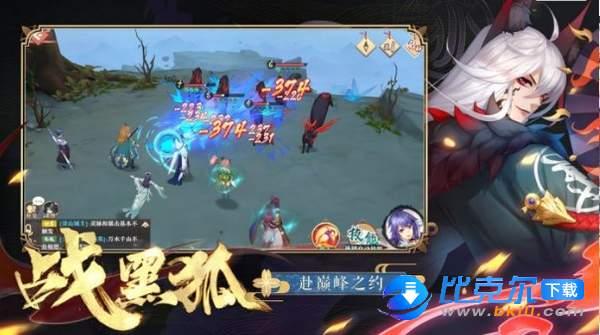 狐妖小红娘官网版图2