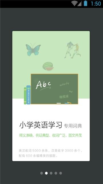 小學生英語詞典圖1