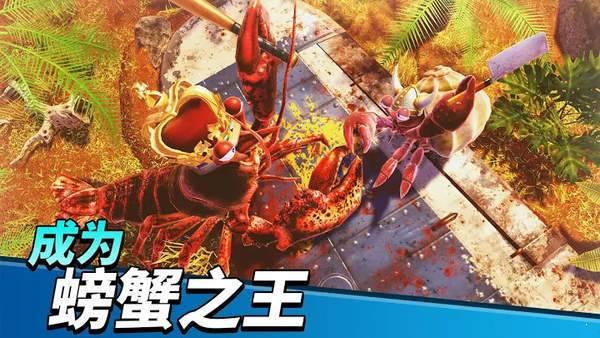 猛蟹之王圖5