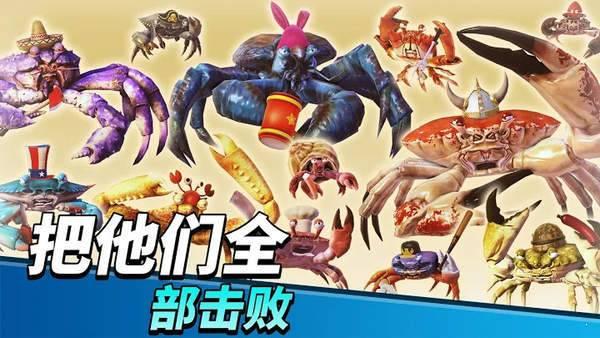猛蟹之王圖2