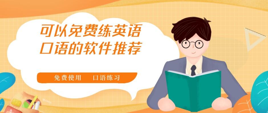 可以免费练英语口语的软件推荐