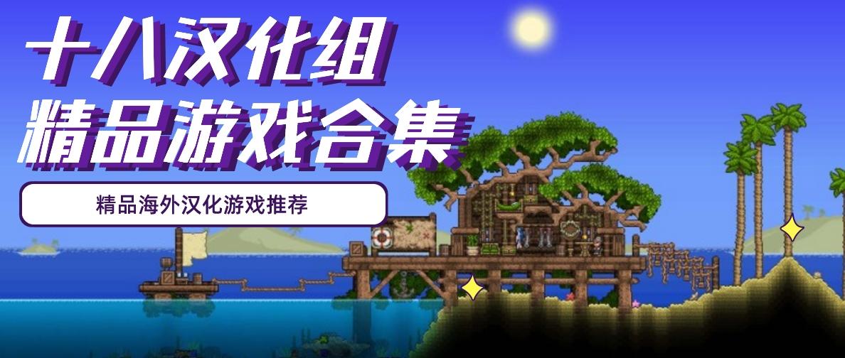 十八汉化组游戏合集