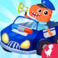 恐龍寶寶小警察開警車