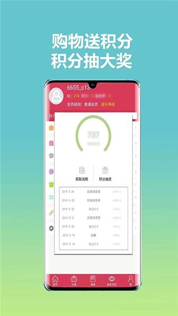 惠拼唄圖3