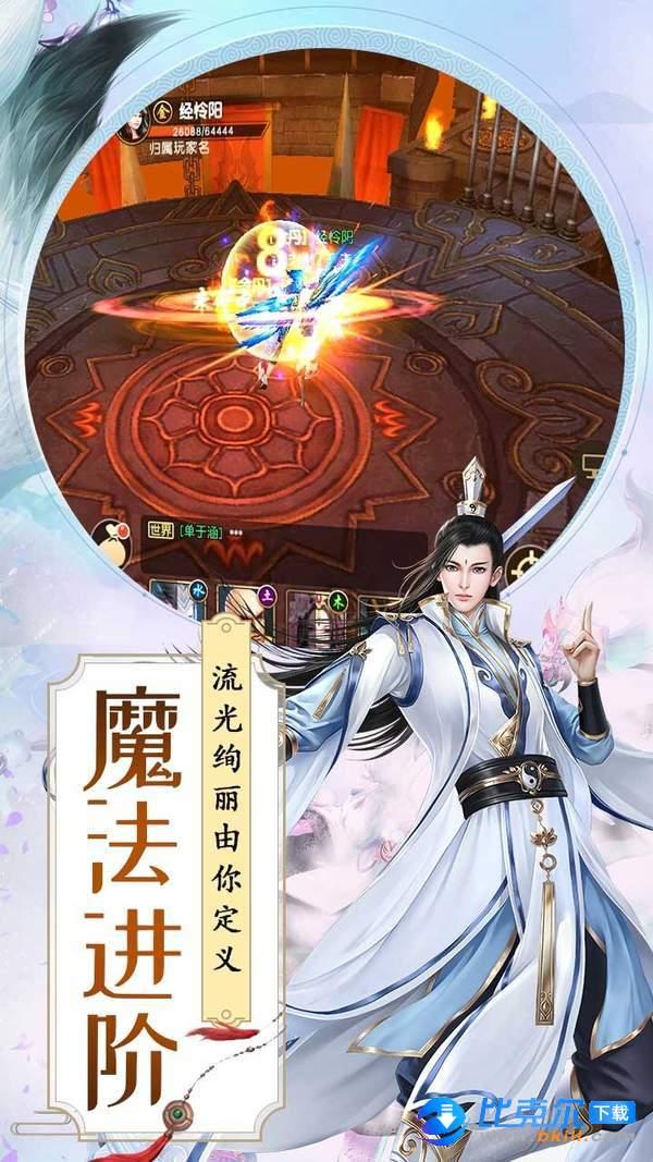 御龍戰仙ol圖2