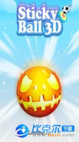 粘性球3D图1