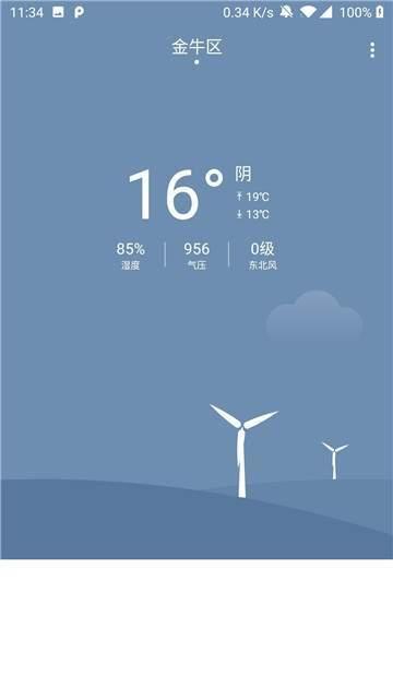 隨看天氣圖1