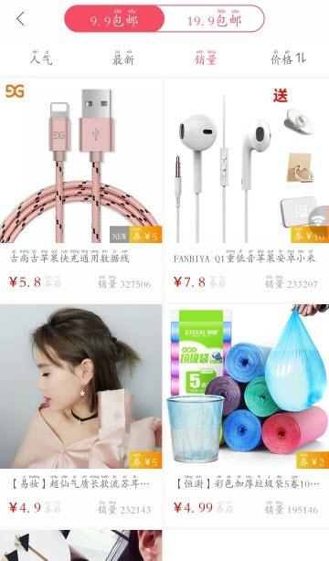 惠惠購圖1