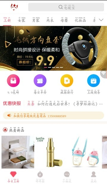 惠惠購圖2