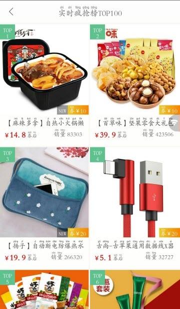 惠惠購圖3