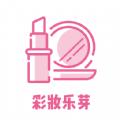 彩妆乐芽 v1.3.2