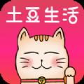 土豆生活 v1.1.3