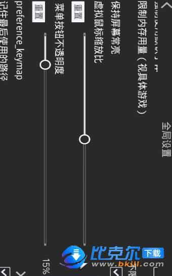 吉里吉里模拟器2图3