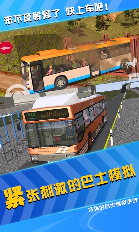 模拟公交车司机图1