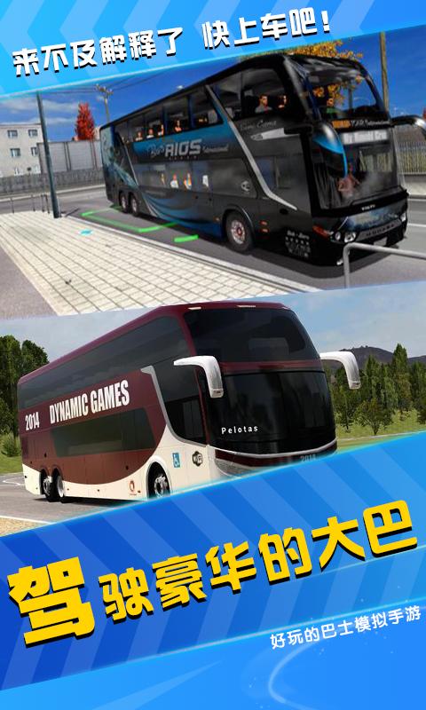 模拟公交车司机图2
