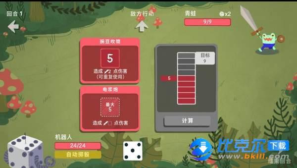骰子地下城图2