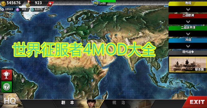 世界征服者4MOD大全