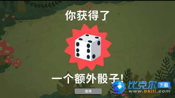 骰子地下城图4