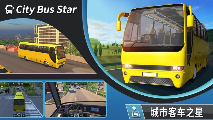 城市客车之星图1