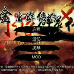 金庸群俠傳X安卓2.8