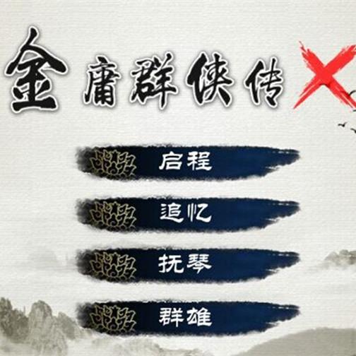 金庸群俠傳X龍翔的旅行MOD