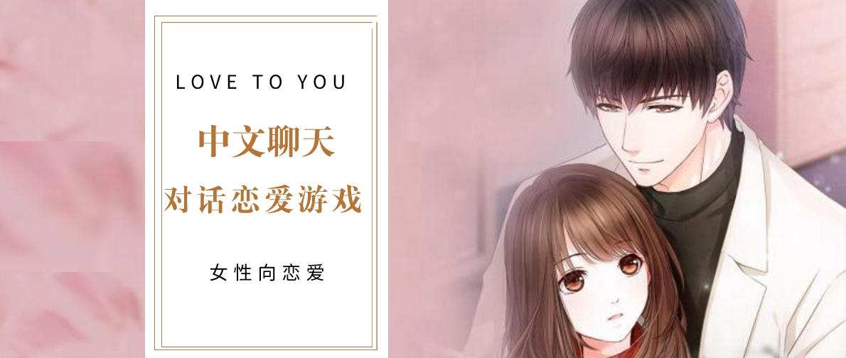 中文版的聊天对话恋爱游戏合集
