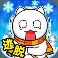 白貓與冰之城