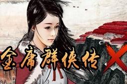 金庸群侠传X万千群侠传