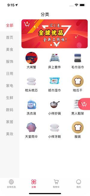 汇U惠图4