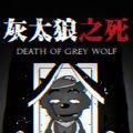 灰太狼之死